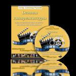 Основы режиссуры